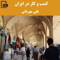 کسب وکار در ایران