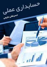 حسابداری عملی