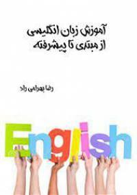 کتاب آموزش زبان انگلیسی از مبتدی تا پیشرفته