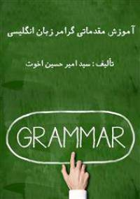 کتاب آموزش مقدماتی گرامر زبان انگلیسی