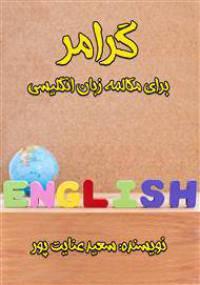 کتاب گرامر برای مکالمه زبان انگلیسی