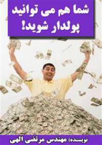 کتاب شما هم میتوانید پولدار شوید!