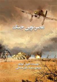 کتاب عصر نوین جنگ