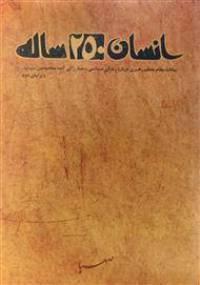 کتاب انسان ۲۵۰ ساله