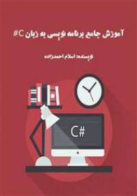کتاب آموزش جامع برنامه نویسی به زبان C#