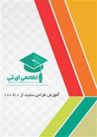 کتاب آموزش طراحی سایت از 0 تا 100