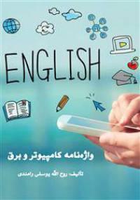 کتاب واژهنامه کامپیوتر و برق
