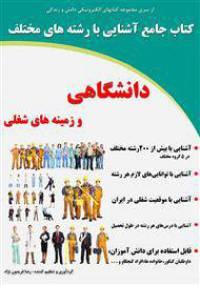 کتاب جامع آشنایی با رشتههای مختلف دانشگاهی و زمینههای شغلی
