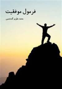 کتاب فرمول موفقیت