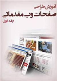 کتاب آموزش طراحی صفحات وب مقدماتی  جلد اول