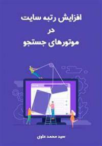 کتاب افزایش رتبه سایت در موتورهای جستجو
