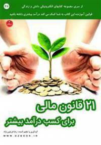 کتاب 21 قانون مالی برای کسب درآمد بیشتر