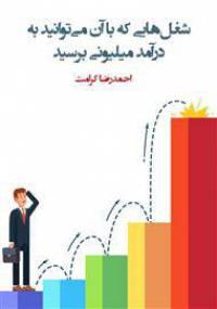 دانلود کتاب 25 شغلی که با آن میتوانید به درآمد میلیونی برسید