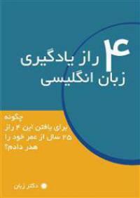 کتاب 4 راز یادگیری زبان انگلیسی