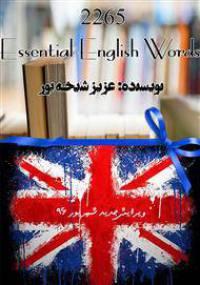 کتاب 2265 واژه اساسی جهت مکالمه زبان انگلیسی