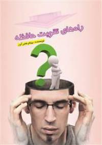 کتاب راههای تقویت حافظه