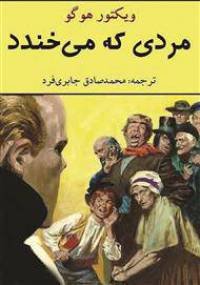 کتاب مردی که میخندد
