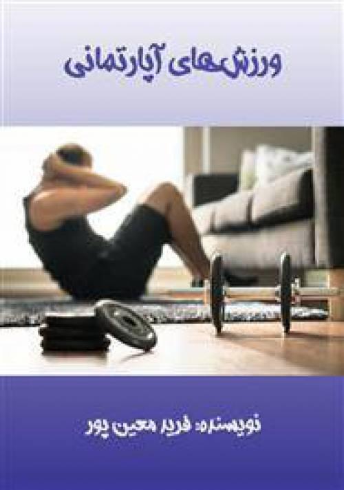 کتاب ورزشهای آپارتمانی